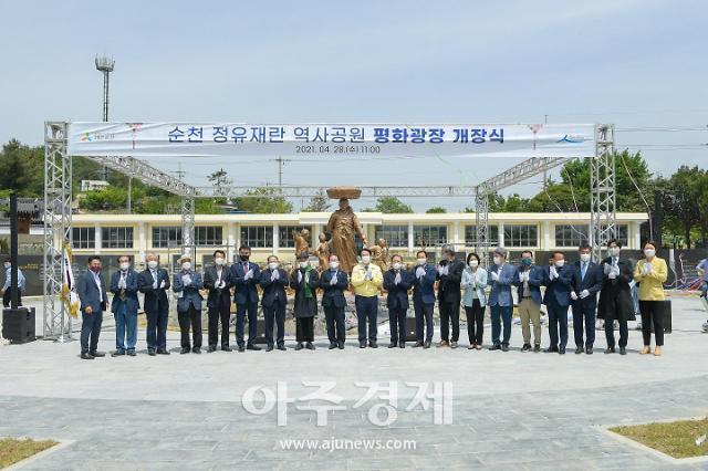 순천시, 해룡면에 정유재란 역사공원 평화광장 개장