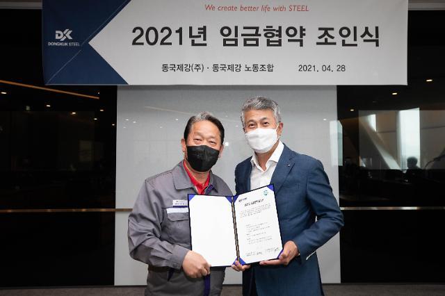 동국제강, 27년 연속 평화적 임금협상 타결···35억 재난지원금 지급 합의