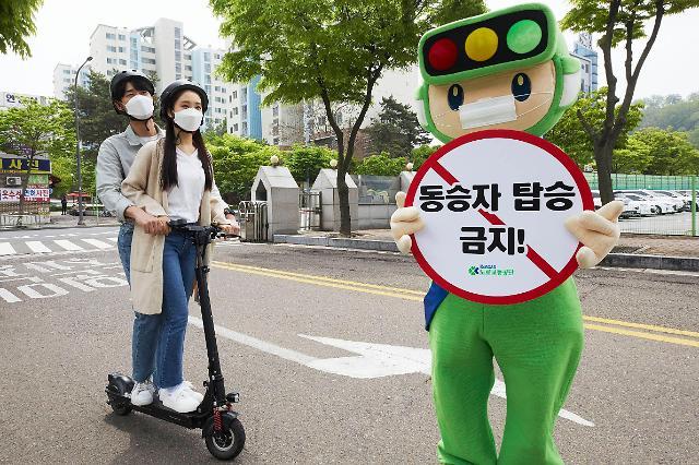 [포토] 도로교통공단, 개인형 이동장치, 바로 알고 안전하게 타자 캠페인 진행
