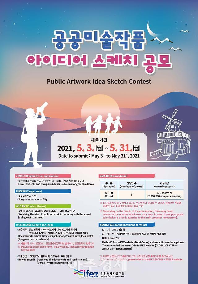 인천경제자유구역청, 송도국제도시 공공미술작품 설치 위한 아이디어 스케치 공모