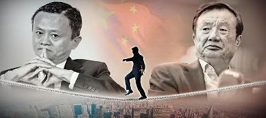 [특파원스페셜]마윈과 런정페이 사이…중국기업 생존 줄타기