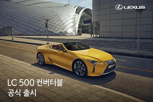 렉서스, 스포츠카 LC 500 컨버터블 출시…1억7800만원