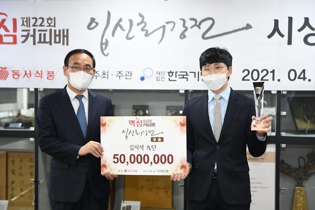 김지석 9단, 동서식품 맥심커피배 우승컵 품에 안았다