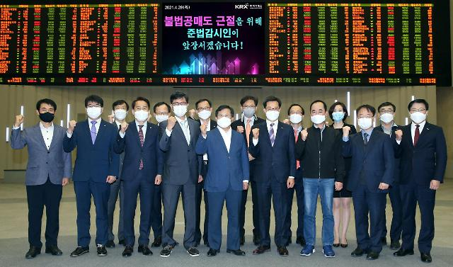 한국거래소, 금융투자업계에 불법 공매도 철저 점검 당부
