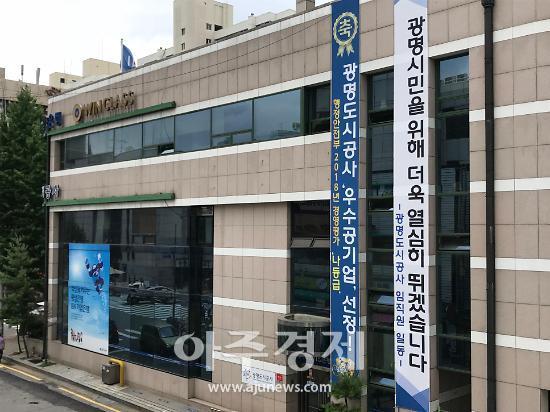 광명도시공사, 워라밸 실천 독려···광명동굴 감사 이벤트도 펼쳐