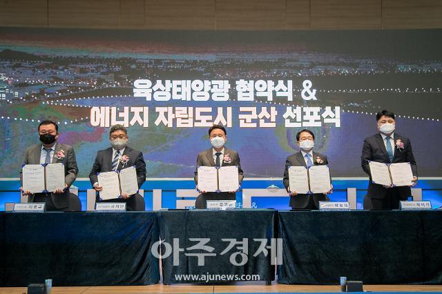 군산시, 육상태양광 협약식 및 에너지자립도시 선포식 개최