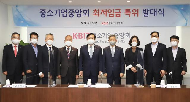 중소기업중앙회, 최저임금 특위 가동