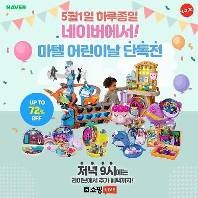 손오공, '마텔 어린이날 단독전' 진행