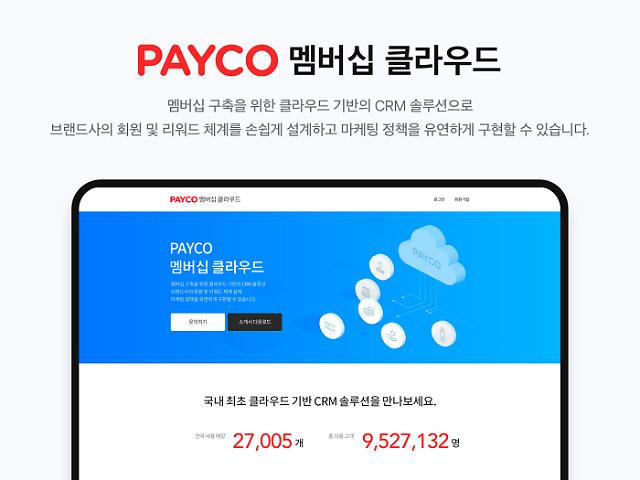 NHN페이코, 클라우드 CRM솔루션 사업 확대…프랜차이즈에 손짓