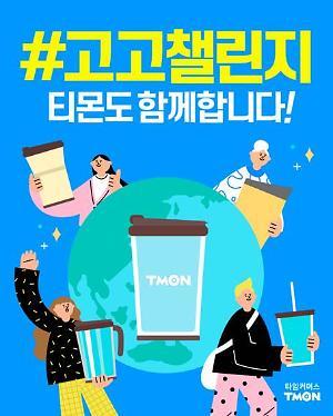 티몬, 탈플라스틱 캠페인 '고고 챌린지' 동참
