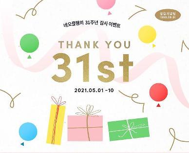 네오플램 창립 31주년 기념 'Thank you 31st 이벤트 실시