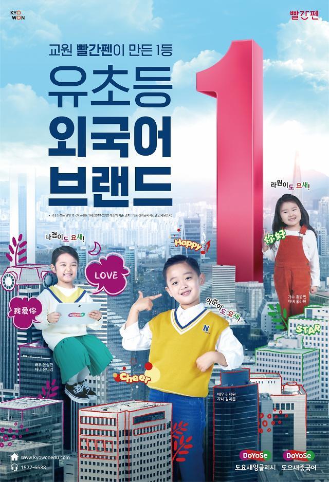 교원에듀, '도요새' 브랜드 캠페인 전개