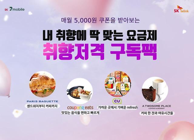 """""""매월 5000원 쿠폰 제공"""" SK세븐모바일, 취향저격 구독팩 출시"""