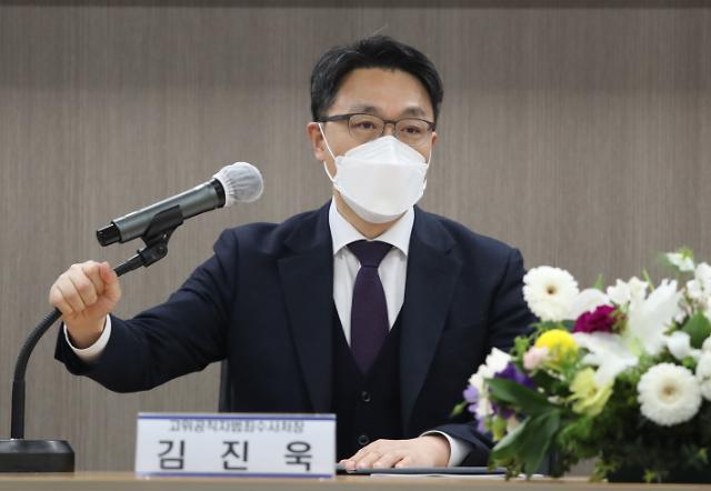 """공수처 출범 100일…김진욱 """"자부심·사명감 잊지 말자"""""""