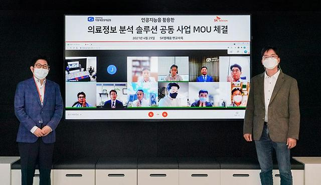 SK Telecom teams up with major hospital to develop AI video diagnostic assistance solution