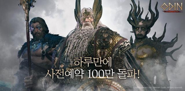 카카오게임즈 신작 '오딘', 사전예약 하루 만에 100만명 몰려