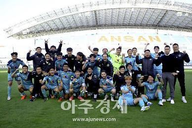 안산그리너스FC, 서울 이랜드와 맞대결 통해 선두 가능성 시험