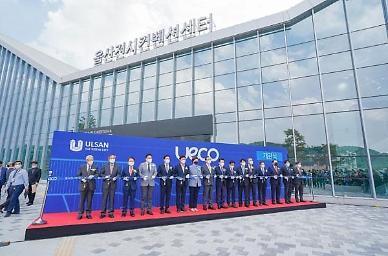 '울산전시컨벤션센터(UECO)' 본격 출범...개관식 성료