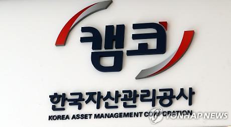 캠코, 최초 대부·매각예정 국유부동산 120건 공매