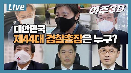 [아주 리플레이] 아주3D Live 대한민국 제 44대 검찰총장은 누구? 다시보기
