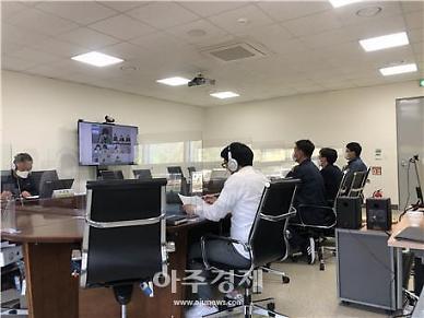 국립생태원-영양군, 지역 상생발전 회의 개최