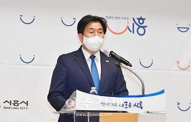 시흥시, 시흥배곧서울대학교병원(가칭) 설립···기획재정부 예비타당성조사 최종 통과