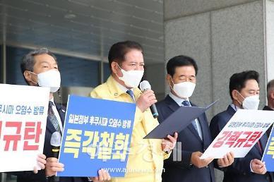 최대호 안양시장, 일본 후쿠시마 원전 오염수 해양 방류 규탄