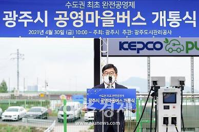 """신동헌 광주시장, 서울~양평 고속도로"""" 예비타당성 조사 등 통과"""
