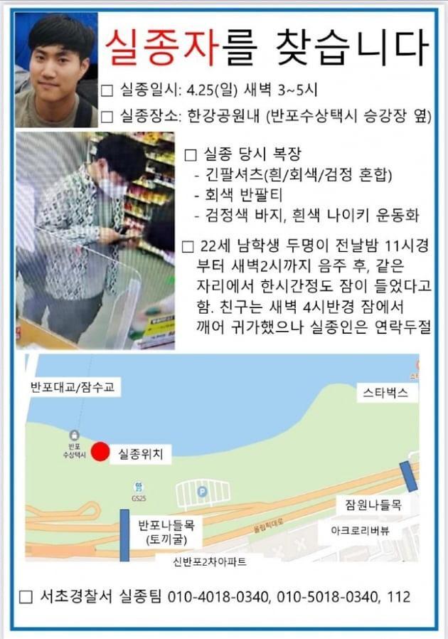반포한강공원서 실종된 대학생 6일만에 숨진 채 발견