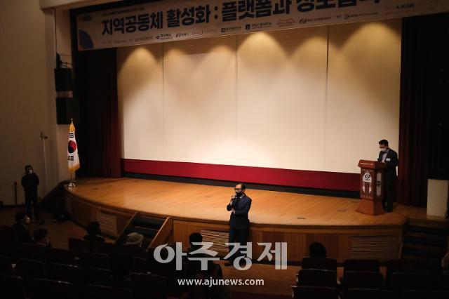 """KEIT, 지역 활성화 """"균형발전 정보협력포럼"""" 개최"""