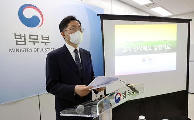 법무부 검찰인사, 장관·총장 공개 면담