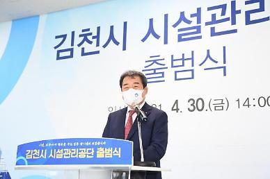 김천시 시설관리공단 출범···행정서비스 효율 높인다