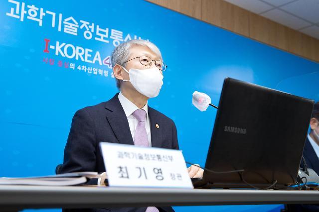 """정부 """"연구개발특구, 5년내 국가 탄소중립·디지털전환 견인차로"""""""