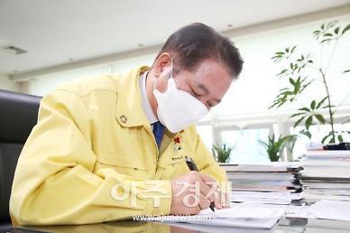 최대호 안양시장, 손 편지 통해 접종과 방역의 끈 더 팽팽히 당겨달라
