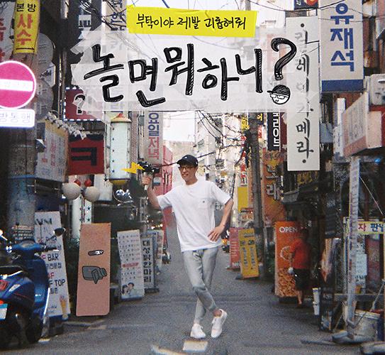 역시 유재석·김태호…놀면뭐하니, 예능 평판 1위에