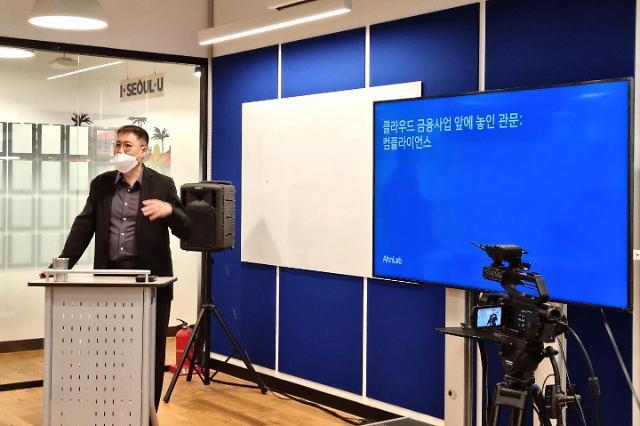 안랩, 핀테크 스타트업 위한 클라우드 보안 전략 공개