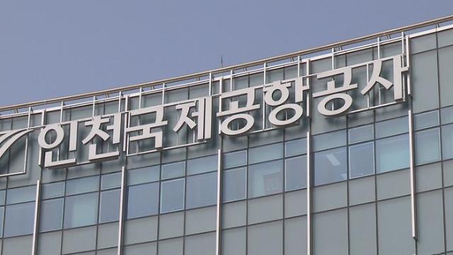 统计:新冠疫情冲击下去年韩11家国企净利润由盈转亏