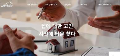 [아주 쉬운 뉴스 Q&A] 3기 신도시 사전청약이란?