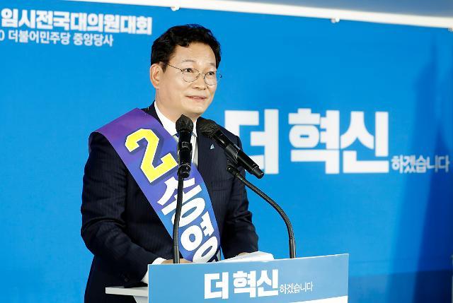 86그룹 맏형 송영길 민주당 대표...삼수만 당권 거머쥔 그는 누구