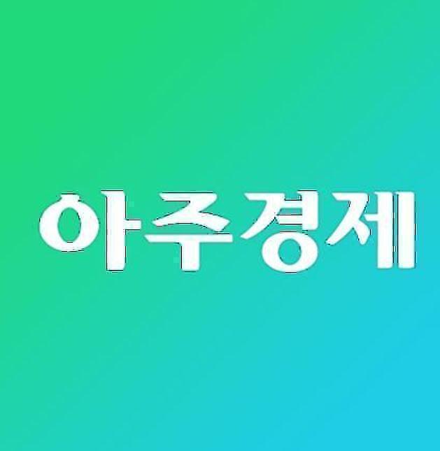[아주경제 오늘의 뉴스 종합] 송영길 민주당 당대표 선출·펨코 성폭행 글 경찰 내사 外