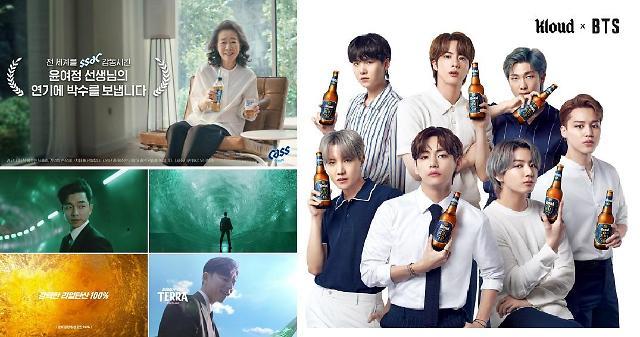 [새얼굴 단장한 식음료②] 윤여정부터 BTS까지…맥주 모델 라인업 갖췄다