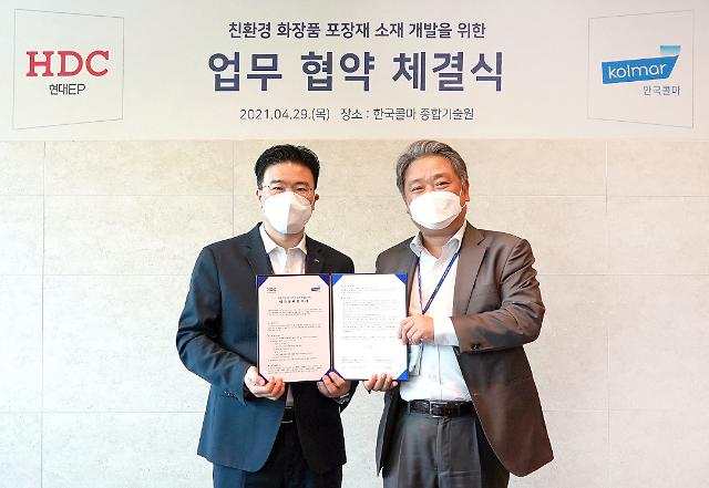한국콜마, HDC현대EP 손잡고 친환경 화장품 용기소재 개발