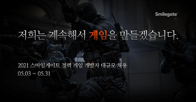 """스마일게이트그룹, 경력 개발자 500명 규모 공채... """"창사 이래 최대"""""""