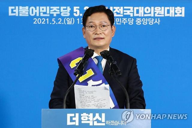 """與 송영길호 출범 """"새 역사 시작…11월 집단면역 형성, 부동산 대안 마련"""""""
