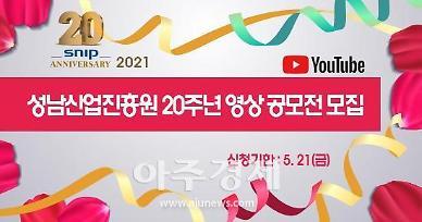 성남산업진흥원 개원 20주년 기념 영상 공모전 열어