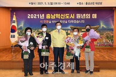 홍성군, 5월 가정의 달 기념 효행 유공군민 표창