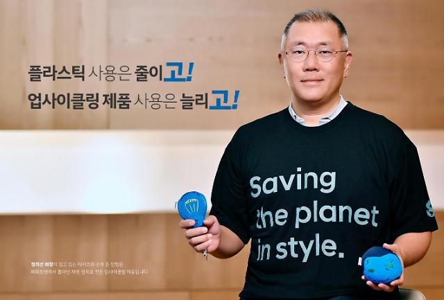 """""""탈플라스틱 사회 만들겠다""""…정의선 현대차 회장 고고챌린지 동참"""