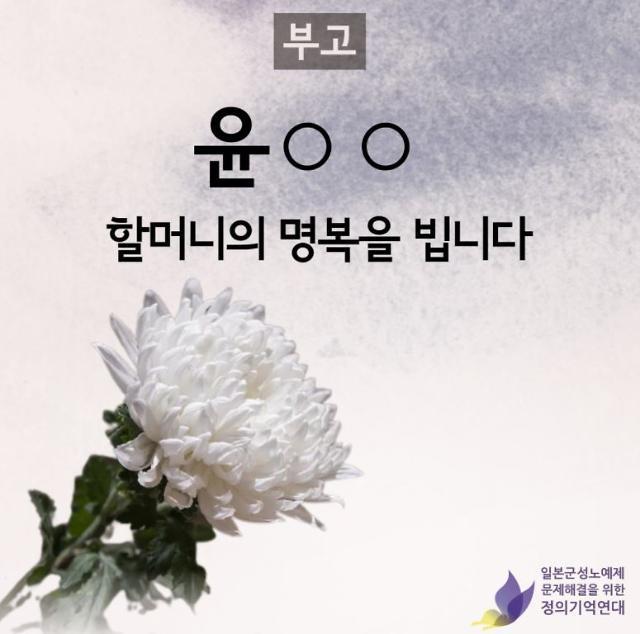"""정영애 여가장관, 위안부 할머니 별세에 """"매우 가슴 아파"""""""
