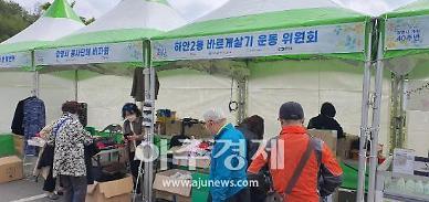 광명도시공사, 도농상생 발전 광명동굴 상생장터 전격 개장