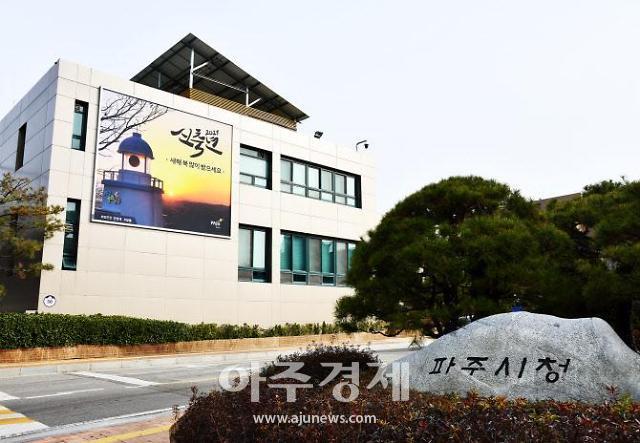 경기 파주시, 경기 First 공모 본선 진출···최소 30억원 확보